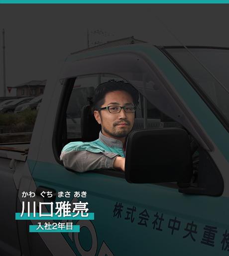 川口 雅亮